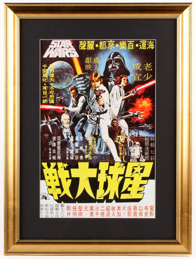 Star Wars A New Hope 18x24 Custom Framed Hong Konk Movie Poster Display