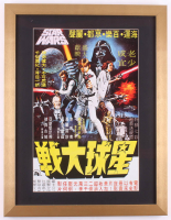 """Star Wars Episode IV: A New Hope"" 17x22 Custom Framed Foreign Movie Poster Display"