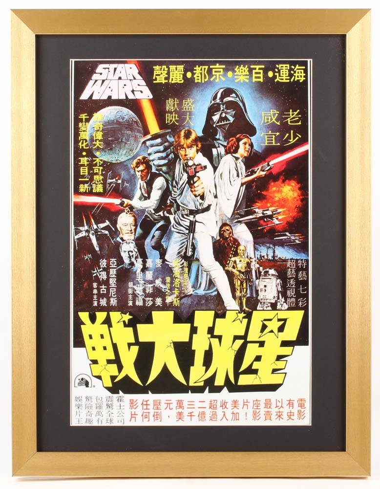 Star Wars Episode Iv A New Hope 17x22 Custom Framed Movie Poster Display Pristine Auction