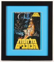 """""""Star Wars: A New Hope"""" 13x15 Custom Framed Foreign Movie Poster"""