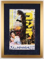 Godzilla 17.5x23.5 Custom Framed Japanese Movie Print Display at PristineAuction.com