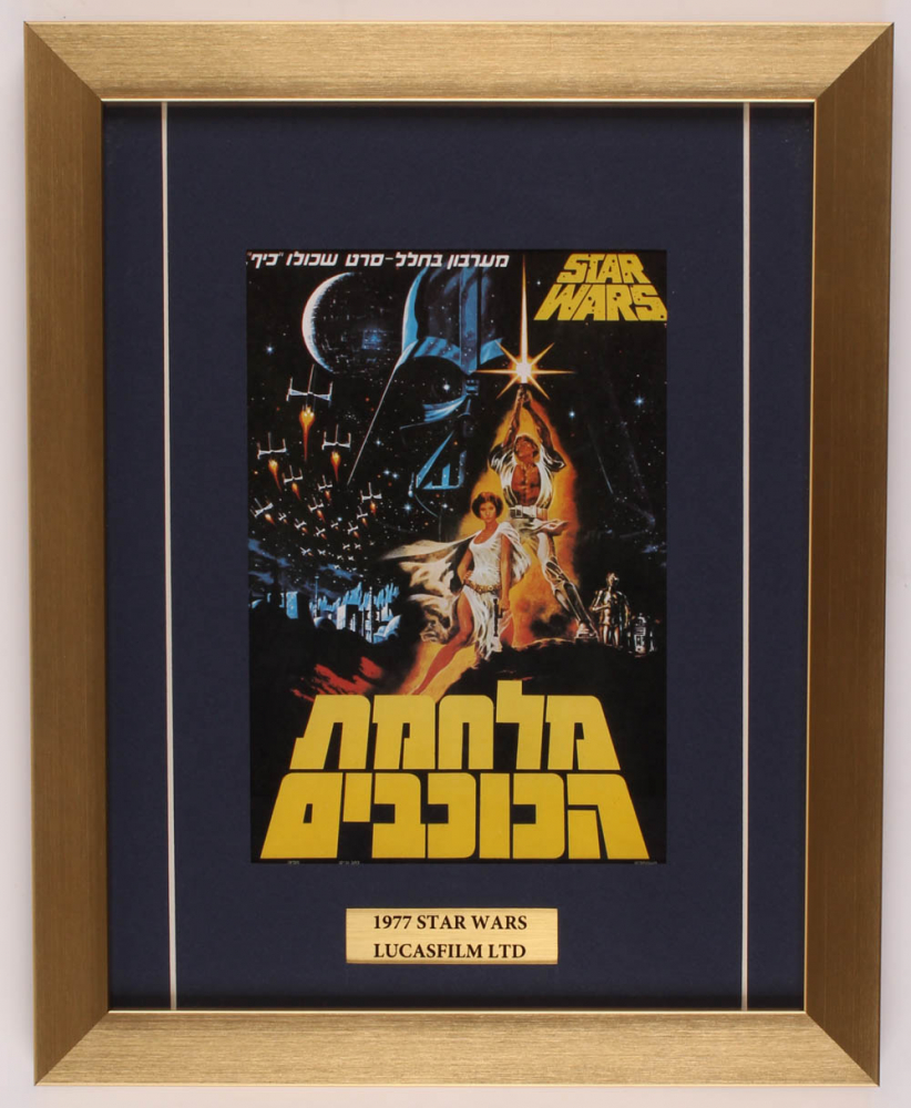 """""""Star Wars: Episode IV - A New Hope"""" 13x16 Custom Framed Foreign Movie Poster Display at PristineAuction.com"""