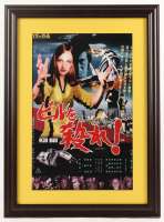 """Kill Bill: Volume 1"" 16.5x22.5 Custom Framed Movie Poster Display at PristineAuction.com"