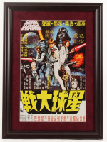 """Star Wars"" 16.5x22.5 Custom Framed China Release Foreign Movie Poster Display at PristineAuction.com"