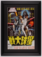 """Star Wars"" 16.5x22.5 Custom Framed Foreign Movie Poster Print Display at PristineAuction.com"