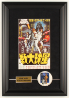 """""""Star Wars"""" 13x18.5 Custom Framed China Release Print Display with Star Wars Original 1977 Pin at PristineAuction.com"""