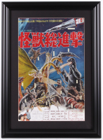 "Godzilla ""Destroy All Monsters"" 16.5x22.5 Custom Framed Foreign Movie Poster at PristineAuction.com"
