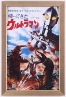 """Ultraman"" 12.5x18.5 Custom Framed Photo Display at PristineAuction.com"
