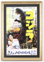"""Godzilla"" 15x21 Custom Framed Japanese Movie Print Display at PristineAuction.com"