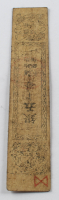 17-1800's Feudal Japan, Edo Period - 1 Silver Monme Hansatsu Clan Note at PristineAuction.com
