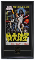"""Star Wars"" 15x25 Custom Framed Foreign Movie Poster Print Display with 23 KT Gold Card at PristineAuction.com"