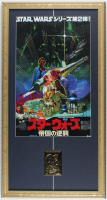 """Star Wars: Empire Strikes Back"" 15x28 Custom Framed Japan Movie Release Poster Display with 23 KT Gold Card at PristineAuction.com"