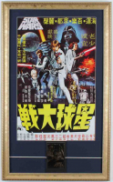 """""""Star Wars Episode IV: A New Hope"""" 15x24 Custom Framed Foreign Photo Display With 24kt Gold Card at PristineAuction.com"""