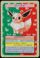 Eevee 1995 Pokemon Japanese Topsun Blue Back at PristineAuction.com