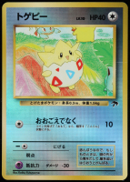 Togepi 1999 Pokemon Southern Islands Japanese #NNO HOLO Rainbow at PristineAuction.com
