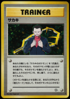 Erika Trainer 1999 Challenge From The Darkness Japanese HOLO at PristineAuction.com