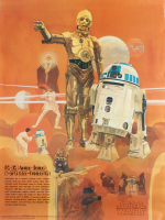 """Star Wars"" Vintage 1977 Coca Cola 18x24 Poster (See Description) at PristineAuction.com"