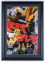 """Godzilla vs. Mothra"" 15x21 Custom Framed Print Display at PristineAuction.com"