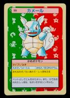 Wartortle 1996 Pokemon Topsun Japanese #8 at PristineAuction.com