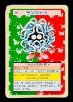 Tangela 1996 Pokemon Topsun Japanese #114 at PristineAuction.com