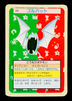 Zubat 1996 Pokemon Topsun Japanese #4 at PristineAuction.com