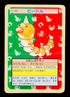 Weedle 1996 Pokemon Topsun Japanese #13 at PristineAuction.com