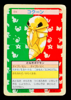Kakuna 1996 Pokemon Topsun Japanese #14 at PristineAuction.com