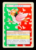 Spearow 1997 Pokemon Topsun Japanese #21 Greenback at PristineAuction.com