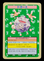 Koffing 1997 Pokemon Topsun Japanese #109 Blueback Error at PristineAuction.com