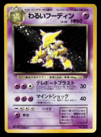Dark Alakazam 1996 Pokemon Rocket Gang Japanese #65 Holo at PristineAuction.com