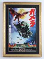 """Gamera: Guardian of the Universe""  15x21 Custom Framed Japanese Movie Poster Display at PristineAuction.com"