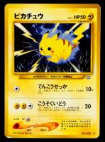 Pikachu 1996 Pokemon Neo Genesis Japanese #025 at PristineAuction.com