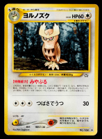 Noctowl 1996 Pokemon Neo Genesis Japanese #164 at PristineAuction.com