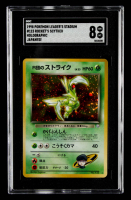 Scyther 1998 Pokemon Gym Booster 1 Leaders Stadium Japanese #123 Rocket's HOLO R (SGC 8) at PristineAuction.com