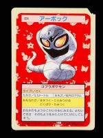 Arbok 1997 Pokemon Topsun Japanese #024 Green Back at PristineAuction.com