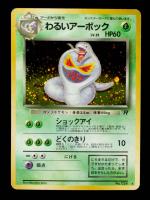 Dark Arbok 1997 Pokemon Rocket Gang Japanese #24 HOLO (See Description) at PristineAuction.com