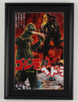 """""""Godzilla"""" 15x21 Custom Framed Foreign Movie Poster (See Description) at PristineAuction.com"""