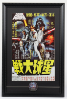 """""""Star Wars Episode IV: A New Hope"""" 15x24 Custom Framed Hong Kong Release Poster Display with Original 1977 Star Wars Move Release Pin at PristineAuction.com"""