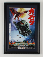 """""""Gamera: Guardian of the Universe"""" 15x21 Custom Framed Japanese Movie Poster Display at PristineAuction.com"""