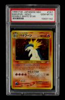 Typhlosion 2000 Pokemon Neo Promos Japanese #157 Double White Star Holo (PSA 10) at PristineAuction.com