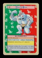 Machoke 1995 Pokemon Topsun Blue Backs #67 at PristineAuction.com