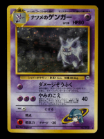 Sabrina's Gengar 1999 Pokemon Gym Booster 2 Challenge from the Darkness Japanese #94 HOLO R at PristineAuction.com