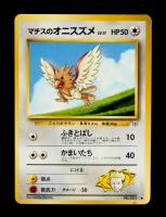 Lt. Surge's Spearow 1998 Pokemon Gym Booster 1 Leaders Stadium Japanese #21 at PristineAuction.com