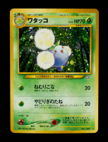 Jumpluff 1999 Pokemon Gold, Silver, to a New World Japanese #189 HOLO R at PristineAuction.com