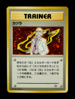 Blaine 1999 Pokemon Gym Booster 2 Challenge from the Darkness Japanese #NNO Trainer at PristineAuction.com