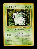 Nidoran-F 1997 Pokemon Jungle Japanese #29 at PristineAuction.com