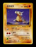 Cubone 1996 Pokemon Jungle Japanese #104 at PristineAuction.com