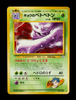 Koga's Muk 1999 Pokemon Gym Booster 2 Challenge from the Darkness Japanese #89 at PristineAuction.com