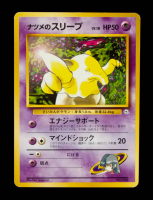 Sabrina's Drowzee 1996 Pokemon Gym Booster 2 Challenge from the Darkness Japanese #96 at PristineAuction.com