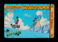 Blastoise / Lapras 1999 Satoshi's Pokemon Pocket Monsters Anime Collection Bandai Carddass Nintendo Japanese #211 Trading Card at PristineAuction.com